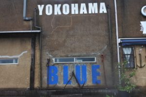 横浜港ブルー