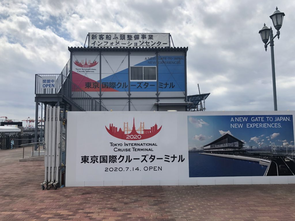 東京国際クルーズターミナル