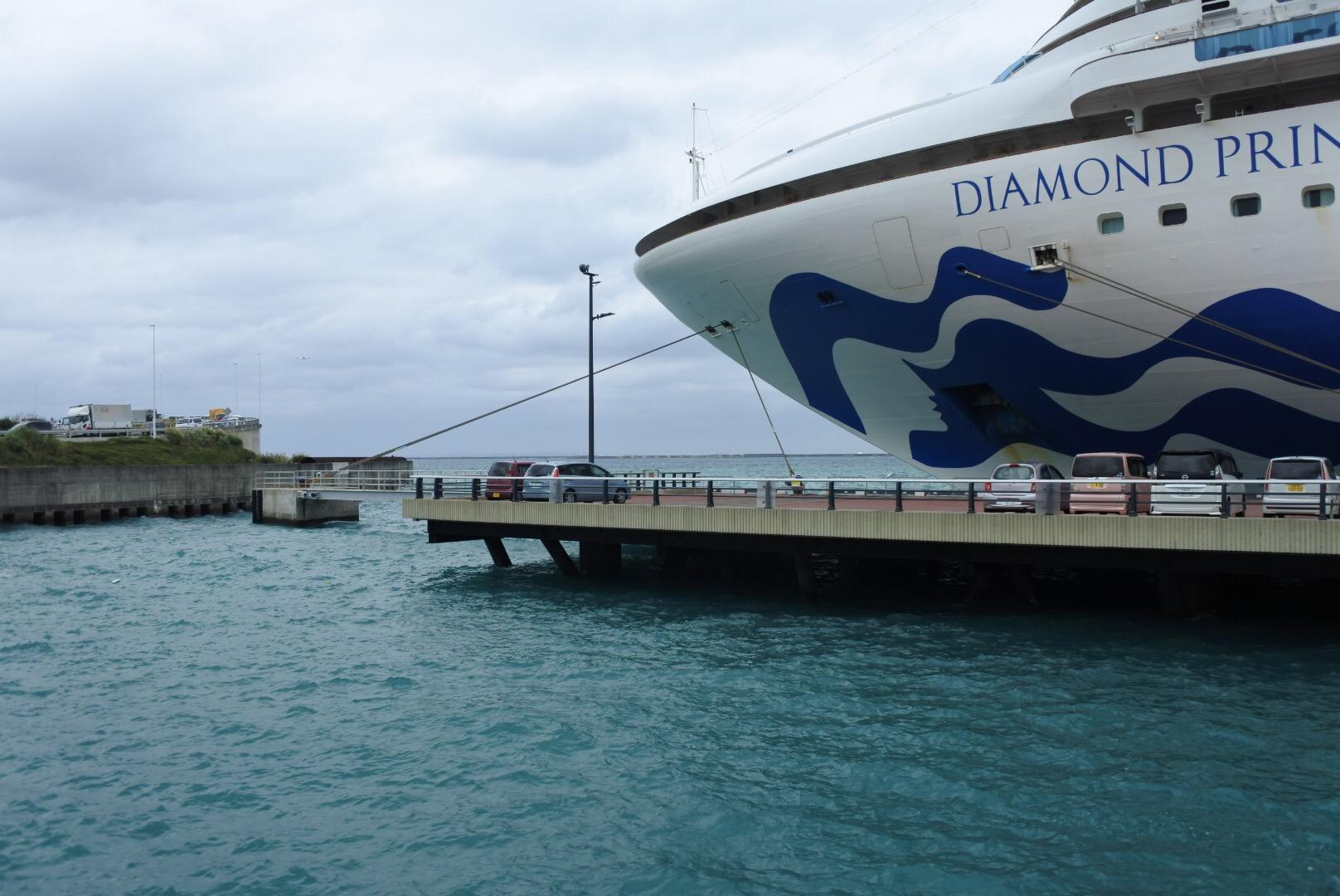 ダイヤモンドプリンセス那覇港に到着