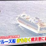 【2020年2月9日更新】リピーターが考察!横浜・大黒ふ頭に戻ってきたダイヤモンド・プリンセス。新たに6人の感染が判明!