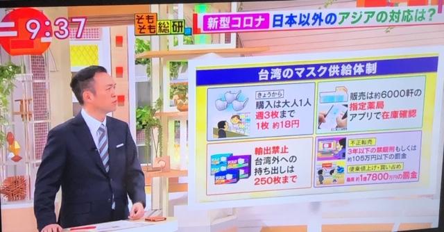 新型肺炎に対するアジアの反応を説明する玉川さん